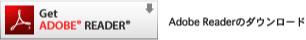 Adobe - 無償の PDF ビューア、Adobe Reader のダウンロード
