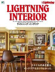 別冊Lightning_LIGHTNING-INTERIOR