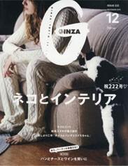 GINZA-12月号-183x238