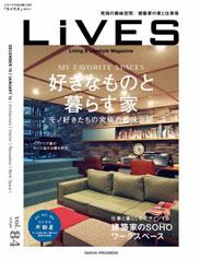 LiVES-vol.84
