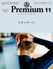 Premium_11月号