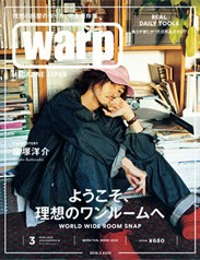 warp-3月号_2016-183x238